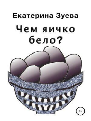 cover image of Чем яичко бело?
