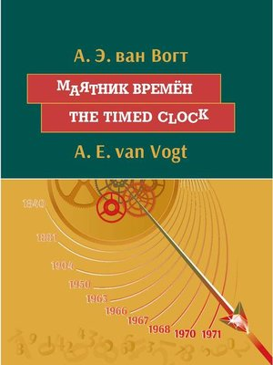 cover image of Маятник времён / the timed clock