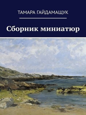 cover image of Сборник миниатюр