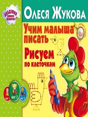 cover image of Учим малыша писать. Рисуем по клеточкам
