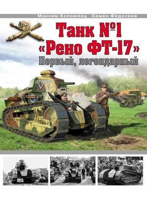 cover image of Танк №1 «Рено ФТ-17». Первый, легендарный