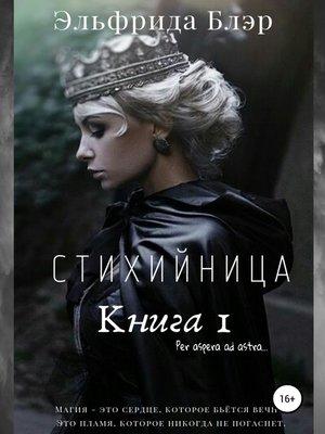 cover image of Стихийница. Книга I