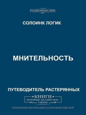 cover image of Мнительность