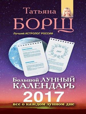 cover image of Большой лунный календарь на 2017 год. Все о каждом лунном дне