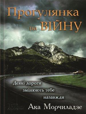 cover image of Прогулянка на війну