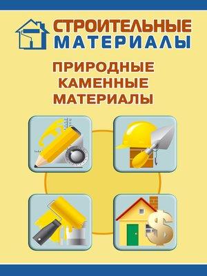 cover image of Природные каменные материалы
