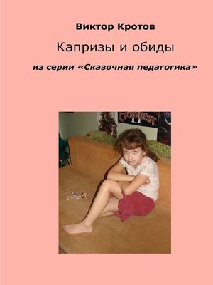 cover image of Капризы и обиды. Из серии «Сказочная педагогика»