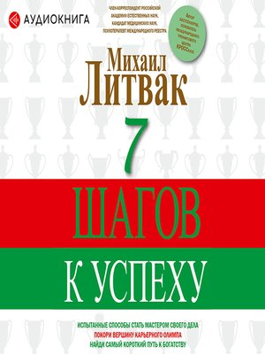 cover image of 7 шагов к успеху