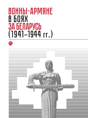 cover image of Воины-армяне в боях за Беларусь (1941–1944 гг.)
