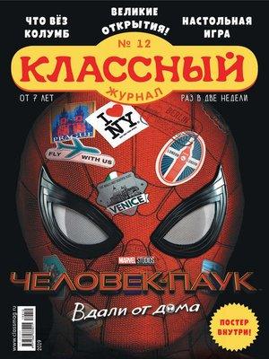 cover image of Классный журнал №12/2019