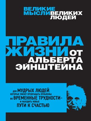 cover image of Правила жизни от Альберта Эйнштейна