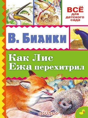 cover image of Как лис ежа перехитрил (сборник)