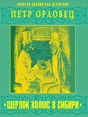 cover image of Шерлок Холмс в Сибири