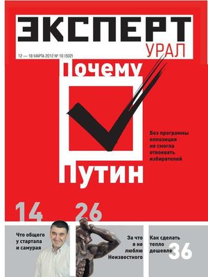 cover image of Эксперт Урал 10-2012