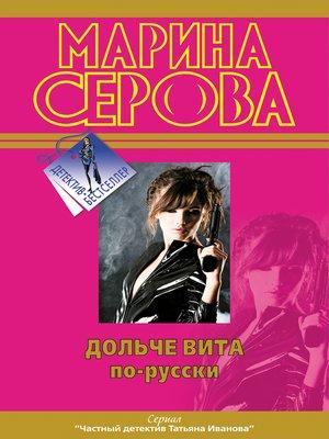 cover image of Дольче вита по-русски