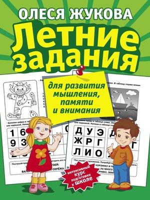 cover image of Летние задания для развития мышления, памяти и внимания