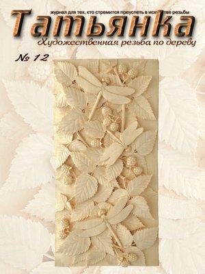 cover image of Татьянка. Художественная резьба по дереву. № 12