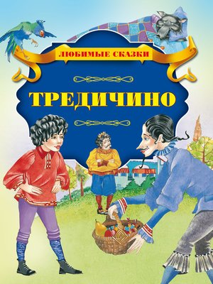 cover image of Тредичино