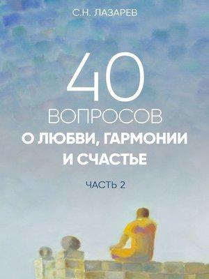 cover image of 40вопросоводуше, судьбе издоровье. Часть2