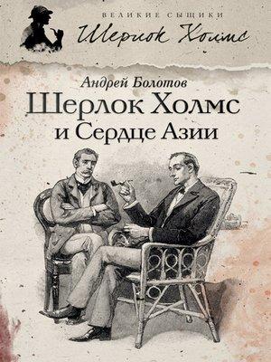 cover image of Шерлок Холмс иСердце Азии