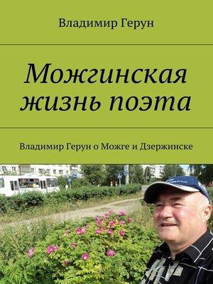 cover image of Можгинская жизнь поэта. Владимир Герун оМожге иДзержинске
