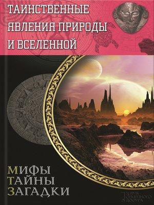 cover image of Таинственные явления природы и Вселенной