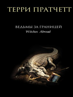 cover image of Ведьмы за границей