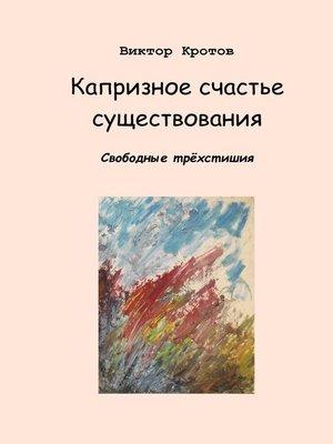 cover image of Капризное счастье существования. Свободные трёхстишия