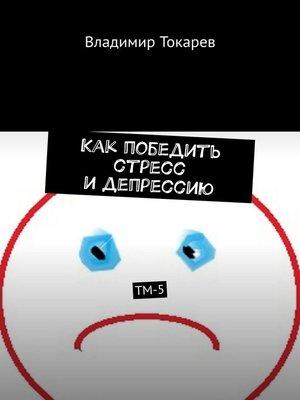 cover image of Как победить стресс идепрессию. ТМ-5