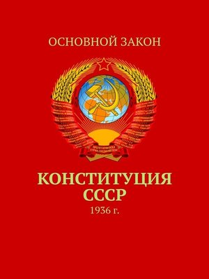 cover image of Конституция СССР. 1936 г.