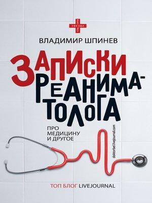 cover image of Записки реаниматолога