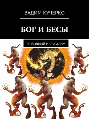 cover image of Бог и бесы. Любовный иелусалим