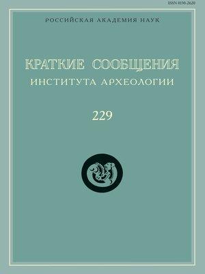 cover image of Краткие сообщения Института археологии. Выпуск 229