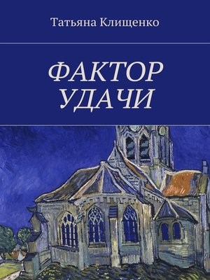cover image of Фактор удачи