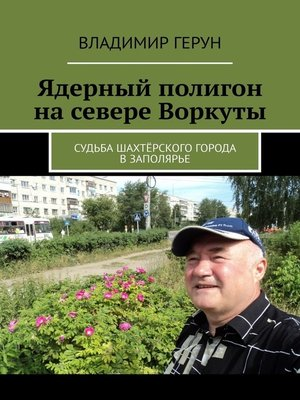 cover image of Ядерный полигон на севере Воркуты. Судьба шахтёрского города в Заполярье