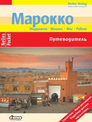 cover image of Марокко. Путеводитель