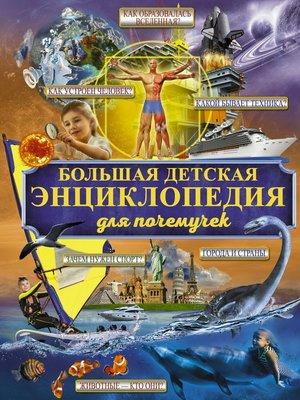 cover image of Большая детская энциклопедия для почемучек
