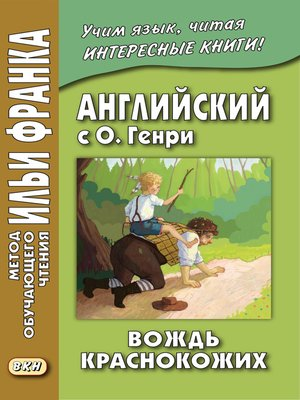 cover image of Английский с О. Генри. Вождь краснокожих / O. Henry. the Ransom of Red Chief
