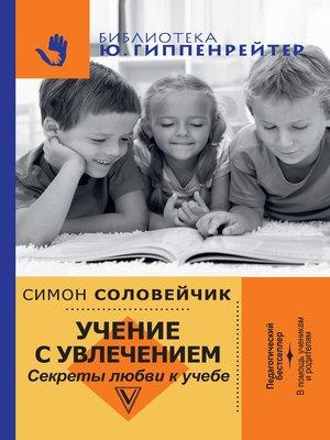 cover image of Учение с увлечением. Секреты любви к учебе