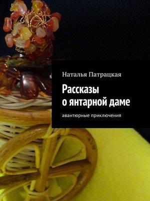 cover image of Рассказы оянтарнойдаме. Авантюрные приключения
