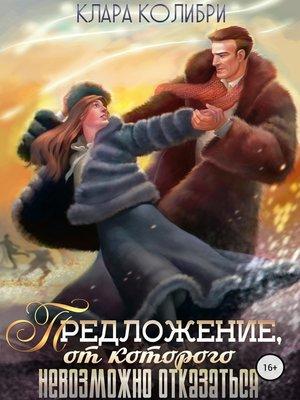 cover image of Предложение, от которого невозможно отказаться