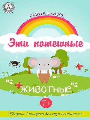 cover image of Эти потешные животные