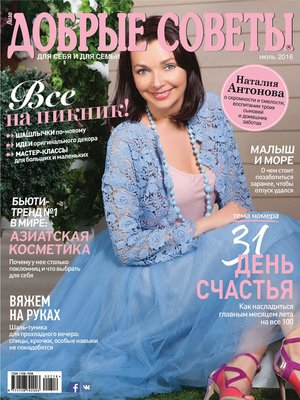 cover image of Добрые советы №07/2016