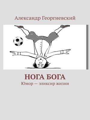 cover image of НогаБога. Юмор – эликсир жизни
