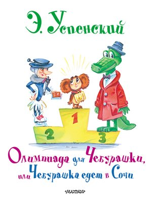 cover image of Олимпиада для Чебурашки, или Чебурашка едет в Сочи