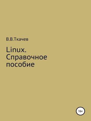 cover image of Linux. Справочное пособие