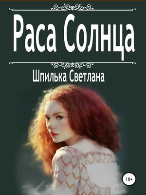 cover image of Раса Солнца