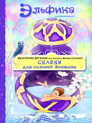 cover image of Сказки для сильной женщины
