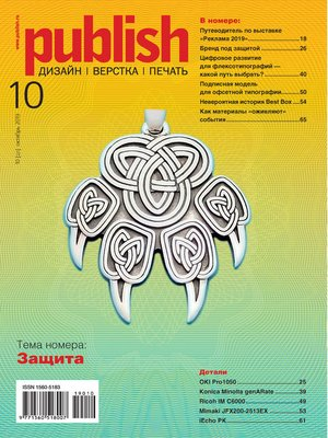 cover image of Журнал Publish №10/2019