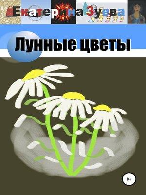 cover image of Лунные цветы